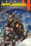 Appleseed Volume 4: The Promethean Balance 3rd Edition TPB