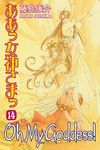 Oh My Goddess! Volume 14 TPB
