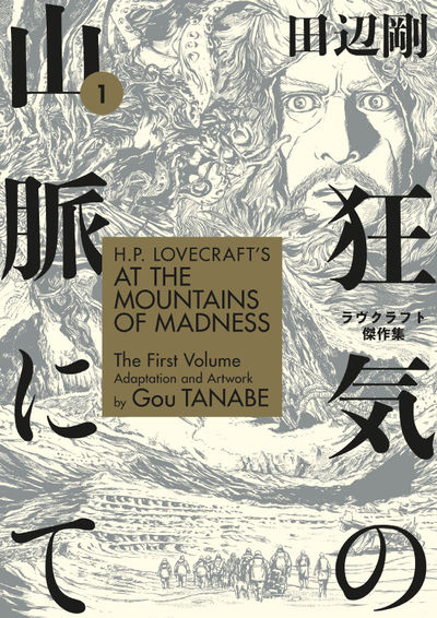 H.P. Lovecraft's At the Mountains of Madness Volume 1 TPB