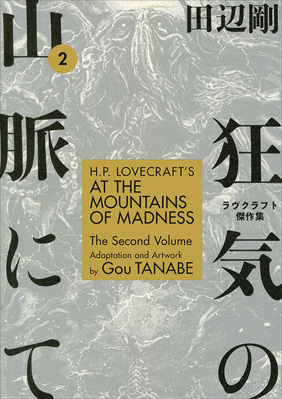 H.P. Lovecraft's At the Mountains of Madness Volume 2 TPB