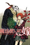 Ancient Magus Bride GN Vol. 07