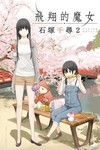 Flying Witch GN Vol. 02
