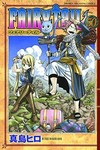 Fairy Tail GN Vol. 53