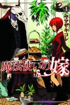 Ancient Magus Bride GN Vol. 01