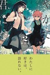 Bloom Into You GN Vol. 02