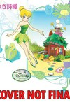 Disney Fairies Manga GN Vol 05 Great Fairy Rescue