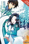Irregular at Magic High School Light Novel Vol. 05