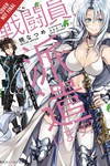 Combatants Will Be Dispatched Light Novel SC Vol 01