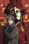 Sherlock Blind Banker #5 (of 6) (Cover A - Florean)