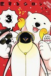 Polar Bear in Love GN Vol 03