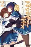 Absolute Duo GN Vol 02