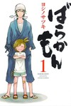 Barakamon GN Vol. 01