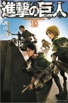 Attack on Titan GN 18 Special Edition With DVD