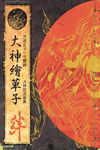 Okami Official Complete Works TPB