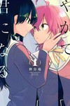 Bloom Into You GN Vol. 01