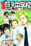 Attack on Titan Junior High GN Vol. 02