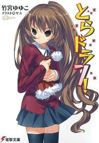 Toradora Light Novel Vol 07