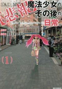 Unmagical Girl GN Vol. 01