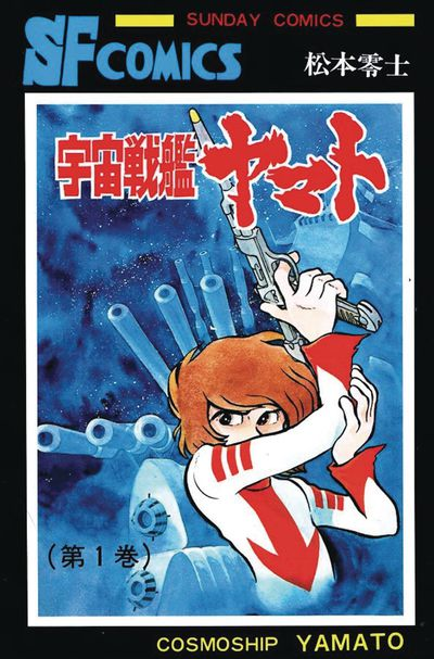 Space Battleship Yamato Classic Collection GN